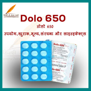 Dolo 650 uses in hindi